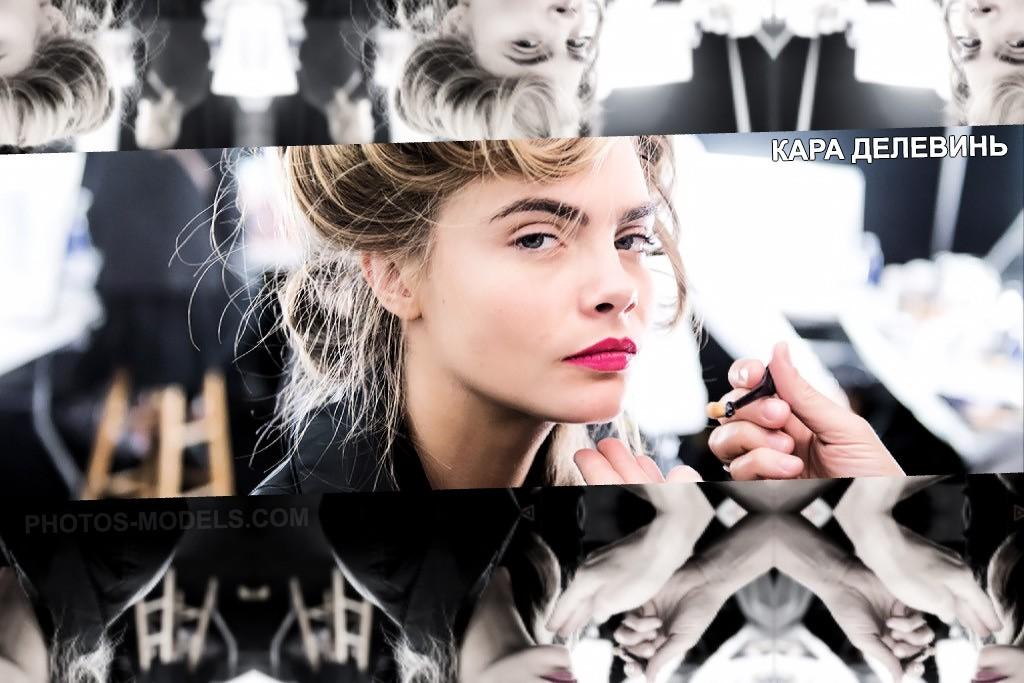 Фото - модель Кара Делевинь