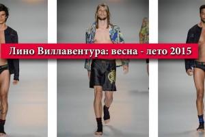 Фото - мужская мода лето 2015-2016