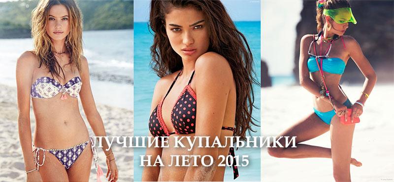 Фото - Топ модных купальников на лето 2015
