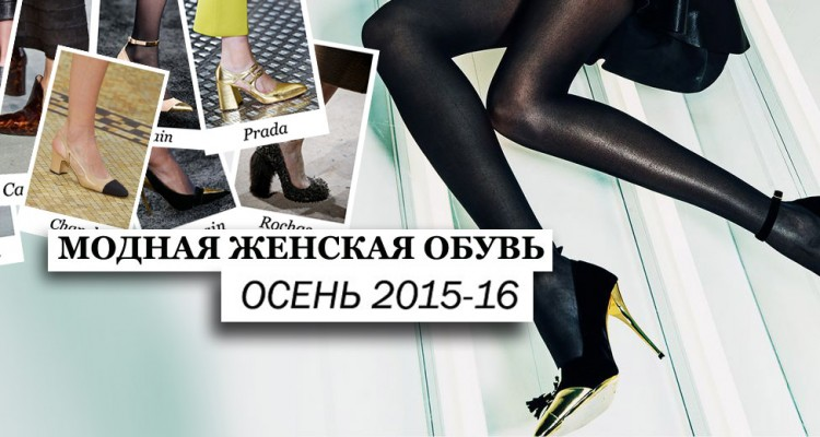 Фото - женская обувь в тренде осень 2105-16