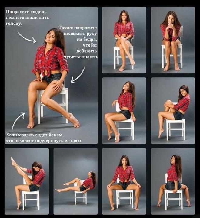 Позы для девушек сидя на стуле