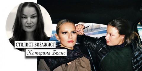 Фото - стилист, визажист и парикмахер Katerina Brans