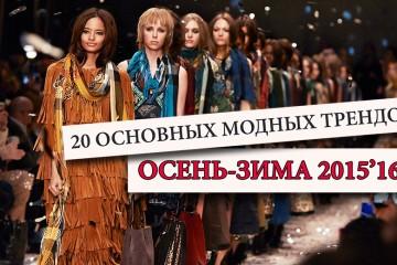 Фото - тренды осень зима 2015 2016 одежда