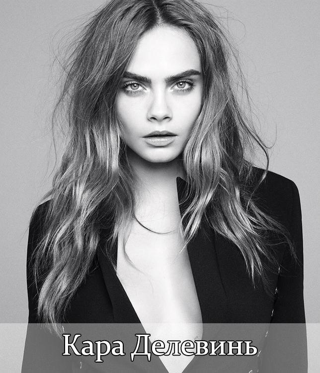 Фото - Топ 10 моделей девушек 2014: Кара Делевинь