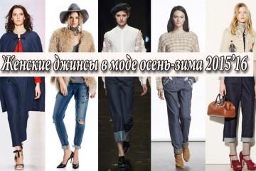 Фото - модные женские джинсы осень 2015