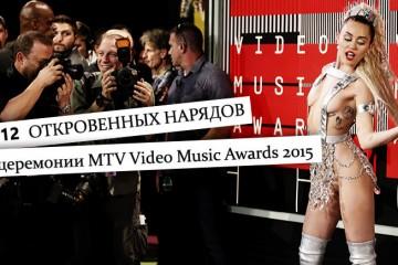 Фото - откровенные наряды звезд с церемонии MTV Video Music Awards 2015