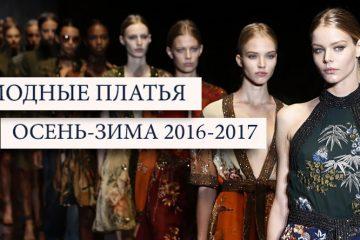 Модные женские платья 2016-2017 фото тенденции