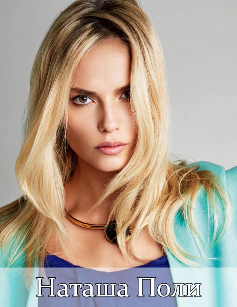 Фото - Топ 10 моделей девушек 2014: Наташа Поли