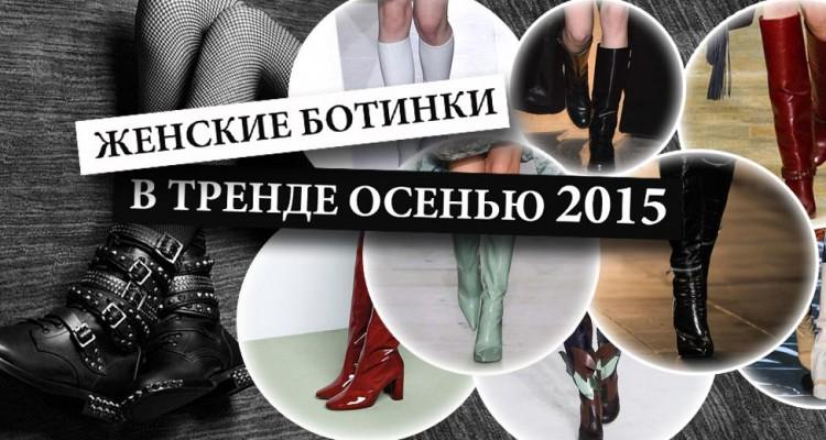 модные ботинки осень 2015 женские