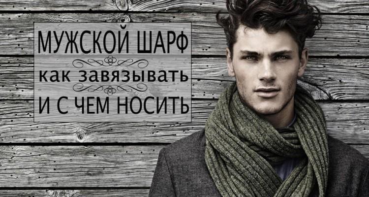 Фото - как завязывать шарф мужчине