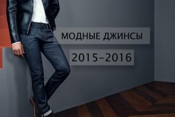 Фото - какие мужские джинсы в моде