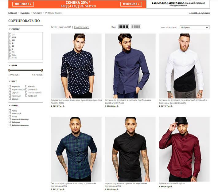 Фото - интернет-магазин брендовой одежды ASOS