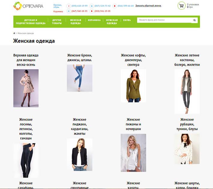 Фото - интернет-магазин оптовой одежды в Украине