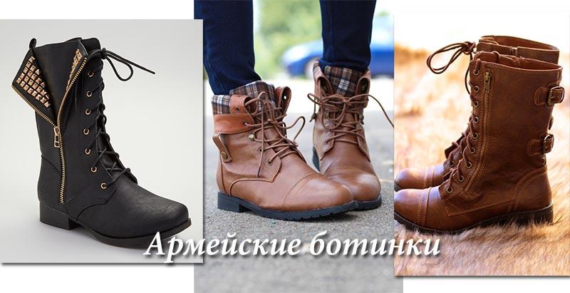 фото - армейские ботинки