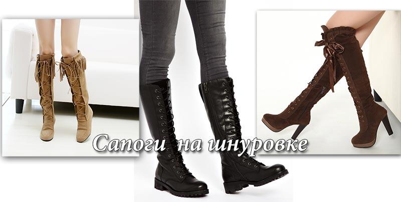фото - сапоги на шнуровке