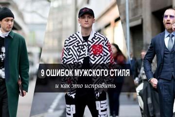 ошибки мужского стиля
