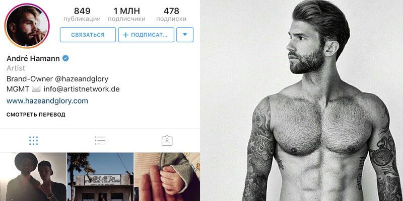 Самые красивые парни инстаграм #3: Андре Хаманн