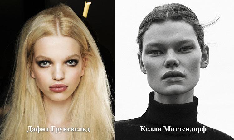 Модели: Дафна Груневельд и Келли Миттендорф