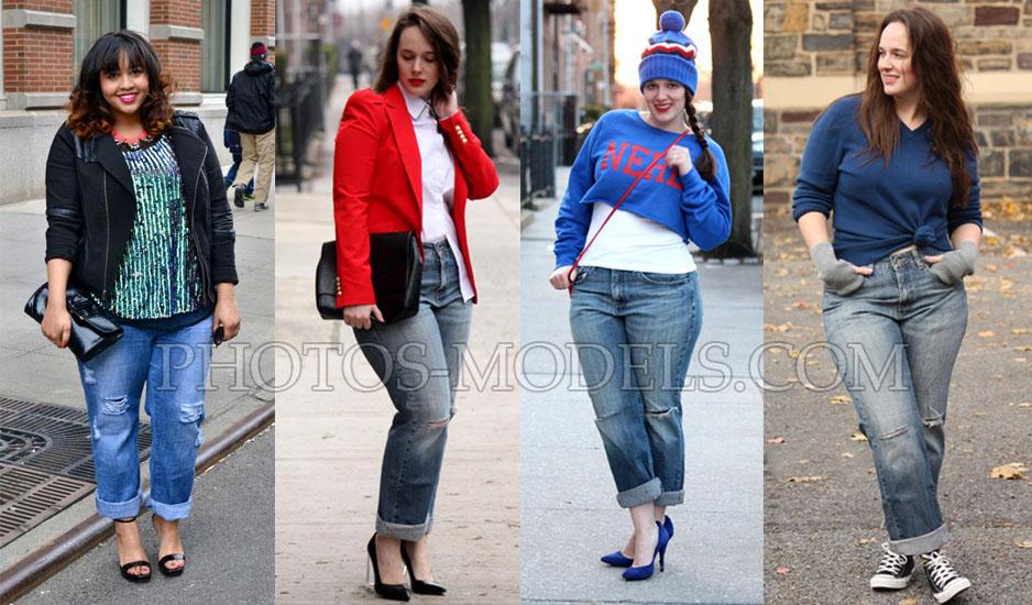 С чем носить джинсы-бойфренды полным девушкам