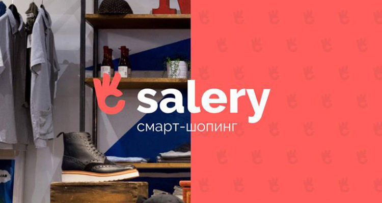Salery - единственная поисковая система распродаж модной одежды